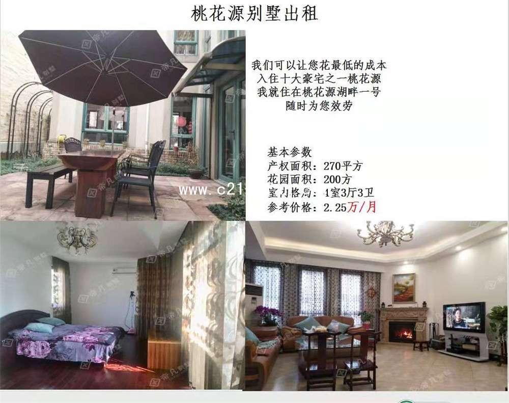杭州绿城桃花源英式小镇风格独栋 精装修之前业主自住 拎包即住